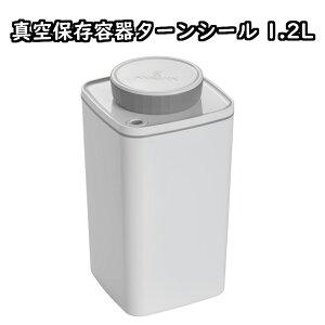 【1.2L×1個】真空 密閉 保存容器 キャニスター コーヒー豆 約400g用 遮光【ANKOMN(アンコムン)真空保存容器ターンシール(ターンエヌシール)Turn-N-Seal