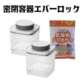 ANKOMN (アンコムン)密閉容器 エバーロック 0.6L×2個 (ドライナウお徳用 5g×30個のおまけつき)珈琲 ナッツ 高気密 キャニスター シリカゲル 乾燥剤 除湿剤