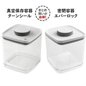 ANKOMN 真空保存容器 ターンシール 2.4L ×1個と 密閉容器 エバーロック 2.4L ×1個のセット コーヒー 珈琲 ココア 米 ナッツ ペットフード 高気密