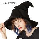 ankoROCK アンコロック 帽子 メンズ ハット レディース ウィッチ ハット 魔女 ユニセックス 大きいサイズ 雑貨 おしゃ…