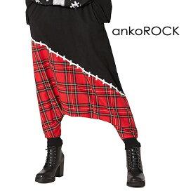 ankoROCK アンコロック サルエルパンツ メンズ パンツ レディース サルエル ユニセックス 服 ブランド ストレッチ 切り替え アシンメトリー 黒 ブラック タータン チェック 柄