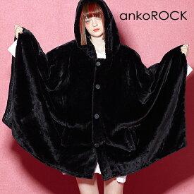 ankoROCK アンコロック ケープ メンズ マント レディース ポンチョ ユニセックス プルオーバー 服 ブランド 長袖 ロング丈 大きいサイズ ビッグシルエット オーバーサイズ ショートファー 黒 ブラック