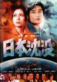 【中古】DVD▼日本沈没▽レンタル落ち
