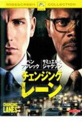 【中古】DVD▼チェンジング・レーン▽レンタル落ち