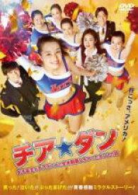 【中古】DVD▼チア☆ダン 女子高生がチアダンスで全米制覇しちゃったホントの話▽レンタル落ち