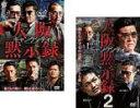 2パック【中古】DVD▼ギャングシティ 大阪黙示録(2枚セット)1、2▽レンタル落ち 全2巻 極道 任侠
