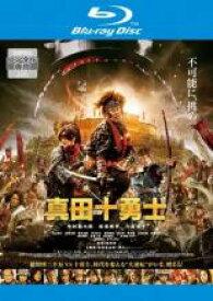 【中古】Blu-ray▼映画 真田十勇士 ブルーレイディスク▽レンタル落ち 時代劇