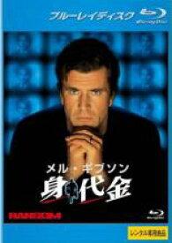 【中古】Blu-ray▼身代金 ブルーレイディスク▽レンタル落ち