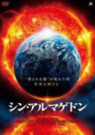 【中古】DVD▼シン・アルマゲドン▽レンタル落ち