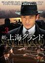 【中古】DVD▼新 上海グランド 3(第7話〜第9話)▽レンタル落ち 海外ドラマ