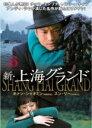 【中古】DVD▼新 上海グランド 6(第16話〜第18話)▽レンタル落ち 海外ドラマ