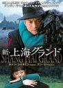 【中古】DVD▼新 上海グランド 7(第19話〜第21話)▽レンタル落ち 海外ドラマ