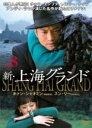 【中古】DVD▼新 上海グランド 8(第22話〜第24話)▽レンタル落ち 海外ドラマ