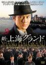 【中古】DVD▼新 上海グランド 9(第25話〜第27話)▽レンタル落ち 海外ドラマ