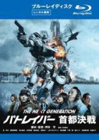 【中古】Blu-ray▼THE NEXT GENERATION パトレイバー 首都決戦 ブルーレイディスク▽レンタル落ち