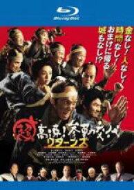 【中古】Blu-ray▼超高速!参勤交代 リターンズ ブルーレイディスク▽レンタル落ち 時代劇