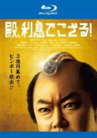 【中古】Blu-ray▼殿、利息でござる! ブルーレイディスク▽レンタル落ち 時代劇