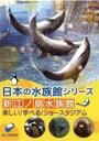 【中古】DVD▼日本の水族館シリーズ 新江ノ島水族館 楽しい!学べる!ショースタジアム▽レンタル落ち