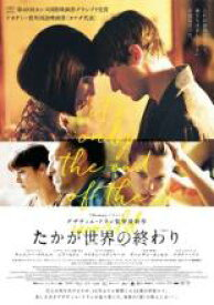【中古】DVD▼たかが世界の終わり【字幕】▽レンタル落ち