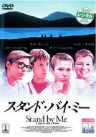 【中古】DVD▼スタンド・バイ・ミー▽レンタル落ち
