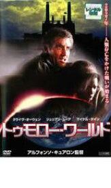 【中古】DVD▼トゥモロー・ワールド▽レンタル落ち