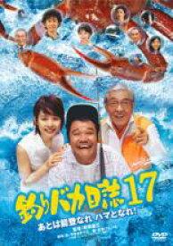 【中古】DVD▼釣りバカ日誌 17 あとは能登なれ ハマとなれ!▽レンタル落ち