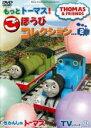 【中古】DVD▼きかんしゃトーマス TVシリーズ15 もっとトーマス! ごほうびコレクション 2▽レンタル落ち