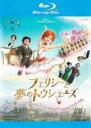 【中古】Blu-ray▼フェリシーと夢のトウシューズ ブルーレイディスク▽レンタル落ち