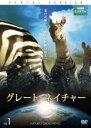 【中古】DVD▼BBC EARTH グレート・ネイチャー 1(第1話、第2話)▽レンタル落ち
