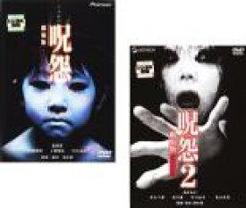 2パック【中古】DVD▼呪怨 劇場版 デラックス版(2枚セット)呪怨、呪怨2▽レンタル落ち 全2巻 ホラー