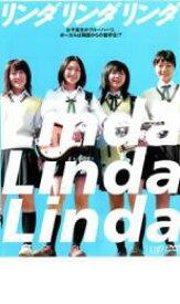 【中古】DVD▼リンダ リンダ リンダ▽レンタル落ち