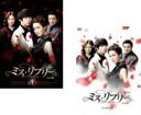 全巻セット【送料無料】新古(未使用)DVD▼ミス・リプリー 完全版(2BOXセット)1、2 韓国