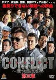 【バーゲンセール】【中古】DVD▼CONFLICT 最大の抗争 第三章▽レンタル落ち 極道 任侠