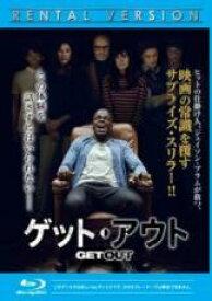 【中古】Blu-ray▼ゲット・アウト ブルーレイディスク▽レンタル落ち ホラー