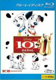 【中古】Blu-ray▼101匹わんちゃん ブルーレイディスク▽レンタル落ち ディズニー