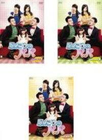 【送料無料】新品DVD▼ふたりのパパ (3BOXセット)1、2、3【字幕】 海外ドラマ