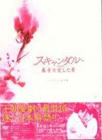 新品DVD▼スキャンダル 春香 チュンヒャン を愛した男 ノーカット完全版 2枚組【字幕】 韓国