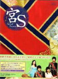 【送料無料】新品DVD▼宮S Secret Prince DVD-BOX 初回限定封入特典ミラー付フォトフレーム【字幕】 海外ドラマ