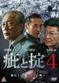 【中古】DVD▼疵と掟 4▽レンタル落ち 極道 任侠