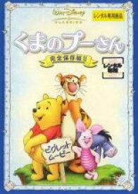 【中古】DVD▼くまのプーさん 完全保存版 2▽レンタル落ち ディズニー