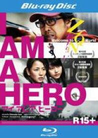 【中古】Blu-ray▼アイアムアヒーロー ブルーレイディスク▽レンタル落ち