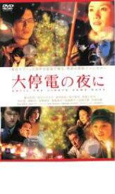 【中古】DVD▼大停電の夜に▽レンタル落ち