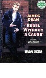 【中古】DVD▼理由なき反抗▽レンタル落ち