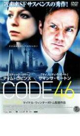 【中古】DVD▼CODE 46▽レンタル落ち