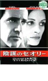 【中古】DVD▼陰謀のセオリー▽レンタル落ち