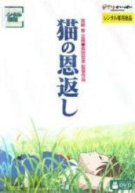 【中古】DVD▼猫の恩返し▽レンタル落ち