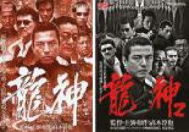 2パック【中古】DVD▼龍神(2枚セット)vol 1・2▽レンタル落ち 全2巻 極道 任侠