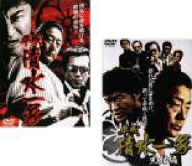 2パック【中古】DVD▼平成 清水一家(2枚セット)Vol1、完結編▽レンタル落ち 全2巻 極道 任侠