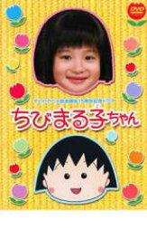 【中古】DVD▼テレビアニメ放送開始15周年記念ドラマ ちびまる子ちゃん▽レンタル落ち
