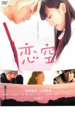 【中古】DVD▼恋空▽レンタル落ち